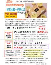 福生駅西口店 5周年記念セール!(しあわせプリン・リニューアル!)6月15日(金)~30日(土)(西口店、本店同時開催。)