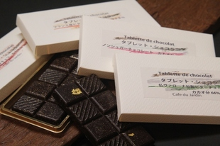 タブレット・ショコラ(ケーキ屋さんの板チョコ)