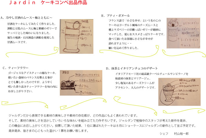 コンペ説明.jpgホームページ.jpg
