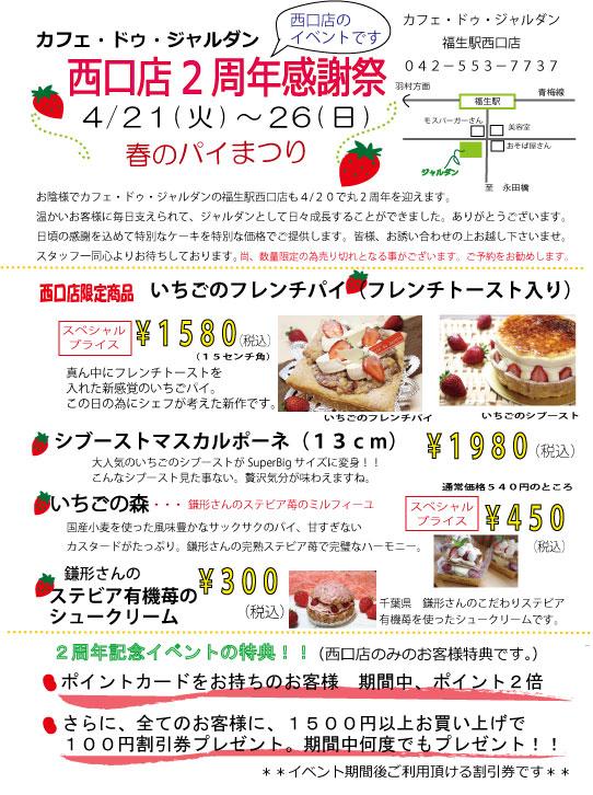 西口感謝祭チラシ.jpg