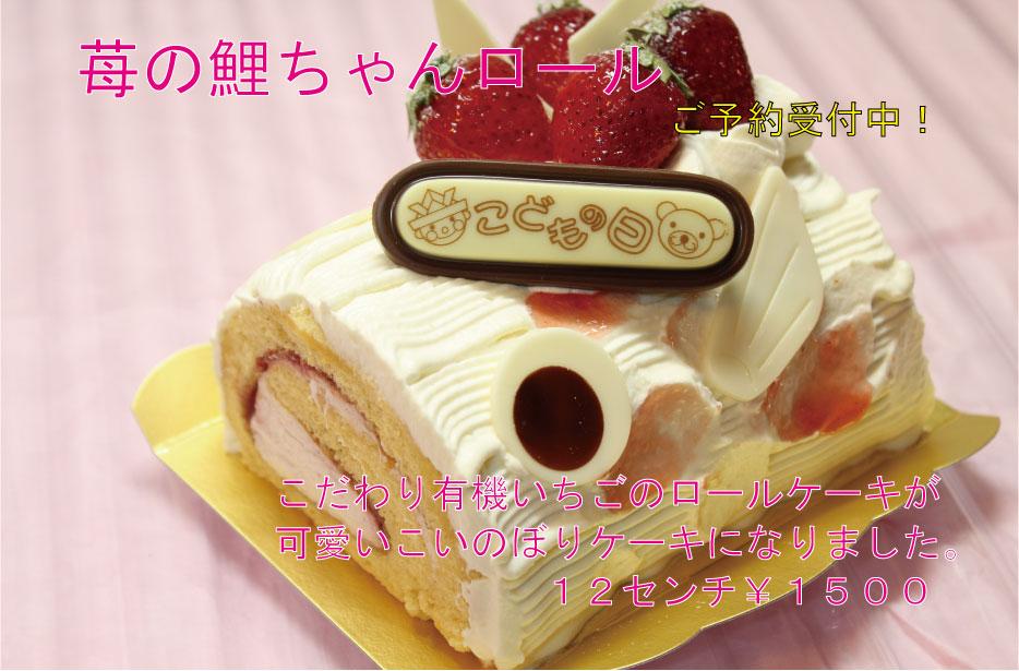 いちごの鯉ちゃんロール12.jpg