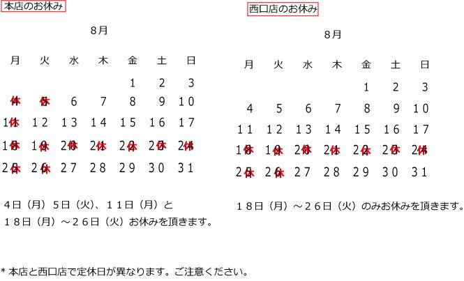 2014、8月休みカレンダ.jpg