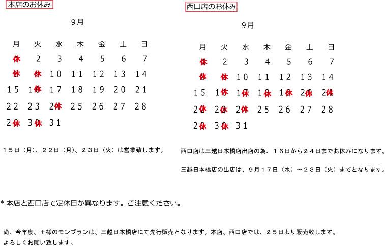 2014、9月休みカレンダ.jpg