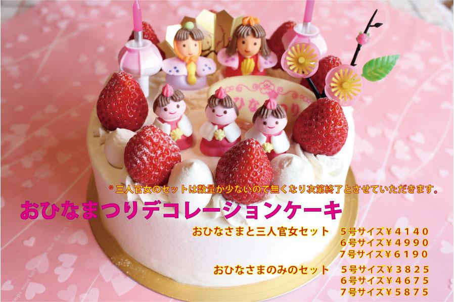 ひな祭りデコ2014.jpg