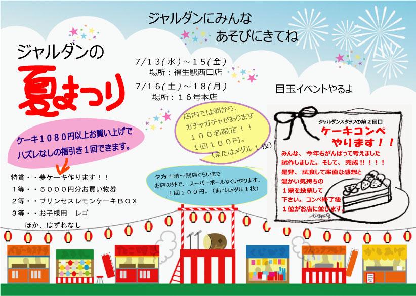 2016夏祭りポスター.jpg
