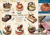 2019クリスマスケーキのご予約始めます!