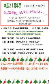 16号本店21周年祭開催中!