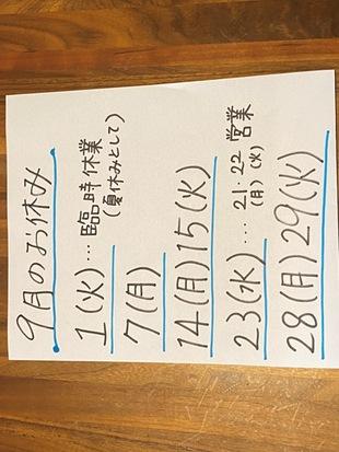 福生駅西口店、および、そらいろクレープの9月のお休み