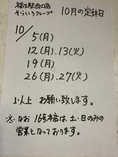 福生駅西口店、および、そらいろクレープの10月のお休み