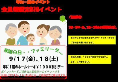 2020ファミリーデー改定.png