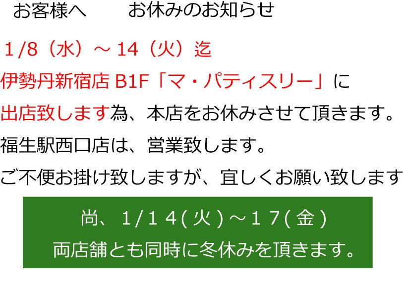 冬休みのお知らせ.jpg